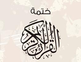Khetmet Al Quraan